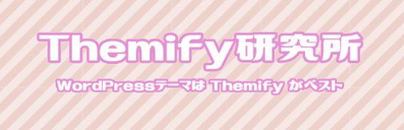 themify研究所